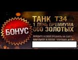 world of tanks раздача бонус кодов